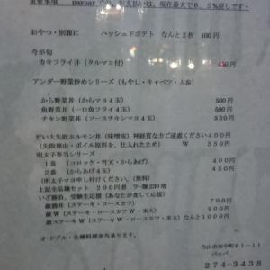 白山市松任の弁当屋パウパ・2月月間特売🍱