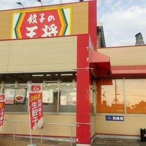 餃子の王将【新庄店】で餃子食べ放題・店員さんの神対応で満足しますた