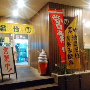 白山市鶴来駅近くの【若竹】ランチ(昼)、夜も賑わう地元の人がよくくるお店