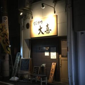東海道 その4/大阪 心斎橋 「とんかつ 大喜」2019年9月26日