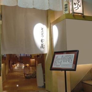 西国街道 その1/神戸 三ノ宮「とんかつ む蔵」2019年10月10日