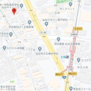 奥州街道 その1/仙台 五橋「かつせい」2019年11月13日