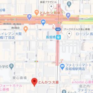 東海道 その9/大阪 心斎橋 「とんかつ 大喜」(再訪)2019年12月5日