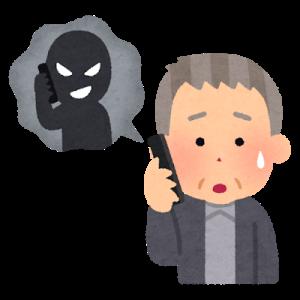 傍聴記#10 詐欺(オレオレ詐欺