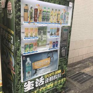 飲み物!(3)〜台湾販売機で買ったミルクティー 意外と⋯⋯
