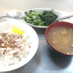 朝ごはん!(4)嘉義の雞肉飯 嘉義は雞肉飯が有名です