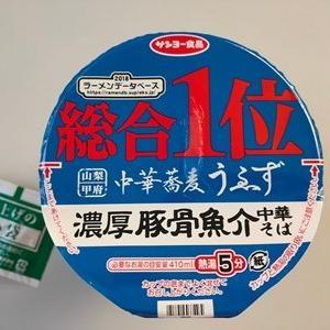 「中華蕎麦うゑず監修 濃厚豚骨魚介中華そば」 @サンヨー食品 #ファミマ限定