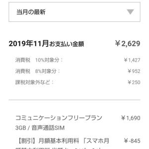 格安スマホ④♡LINEモバイル2ヶ月目の請求額は??
