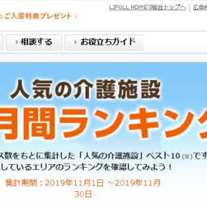 【最新】老人ホームの人気ランキングベスト10【ライフル介護】