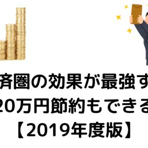 楽天経済圏の効果が最強すぎる!年間20万円節約もできる!?【2019年度版】