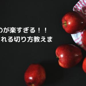 リンゴ切るのが楽すぎる!!5秒で食べられる切り方教えます!