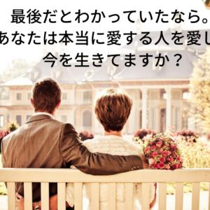 最後だとわかっていたなら。あなたは本当に愛する人を愛し、今を生きてますか?