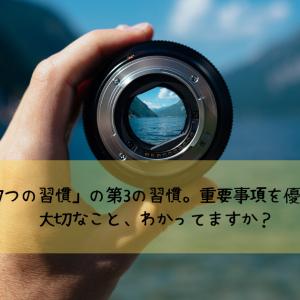 【要約】「7つの習慣」の第3の習慣。重要事項を優先すること。大切なこと、わかってますか?