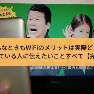 どんなときもWiFiのメリットは実際どう?買うか迷っている人に伝えたいことすべて【完全保存版】