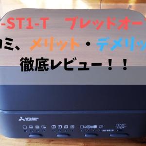 TO-ST1-T ブレッドオーブンの口コミ、メリット・デメリットを徹底レビュー!!