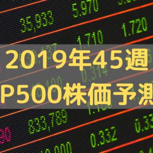 【予測】2019年45週のS&P500はどう動く?