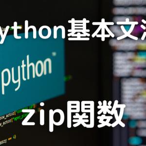 【python基本文法】zip関数まとめ