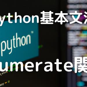 【python基本文法】enumerate関数まとめ