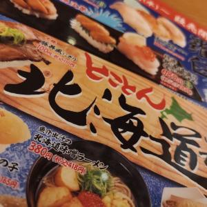 ダイエットしたいけど…スシロー【北海道市】