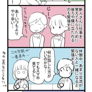【HSP漫画】自意識過剰/自分がどう見られているのかとても気になる