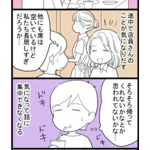 【HSP漫画】友達と久しぶりのランチ・長居すると気になるのが店員さんの気持ち