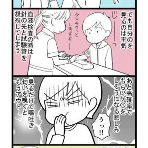 【HSP漫画】他人の怪我の話に鳥肌してしまう私、なお自分の怪我は平気な模様