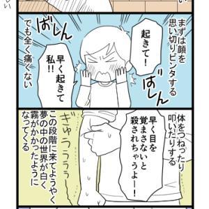 【HSP漫画】悪夢からの脱出方法/ただしこれが夢だと自覚できる人のみ有効
