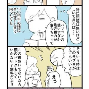 【HSP漫画】予期せぬ勧誘トラップ/断ることが苦手なのでしつこい人は本当に困る