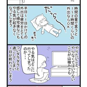 【HSP漫画】外出すると心と体がとても疲れる/やる気メーター激下がり