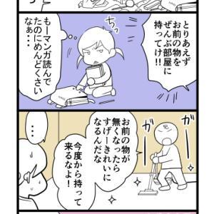 【HSP漫画】片づけが苦手なので物を減らしました