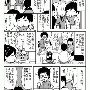 【エッセイ漫画】長年勤めた職場の歓送迎会が地獄絵図と化した件