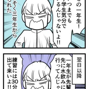 【エッセイ漫画】中学時代の部活の思い出(悪い方の)①