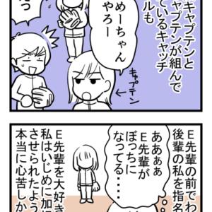 【エッセイ漫画】中学時代の部活の思いで(悪い方の)③