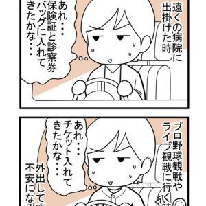 【HSP漫画】心配性な私の対処法①