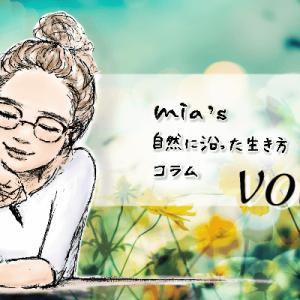 【miaの自然に沿った生き方コラム vol.3】孤独感は「ずれ」のサインかも⁉ 自分に繋がるとひとりも純粋に楽しめる