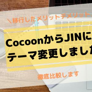 【ブログ初心者】CocoonからJINにテーマ変更したレビュー