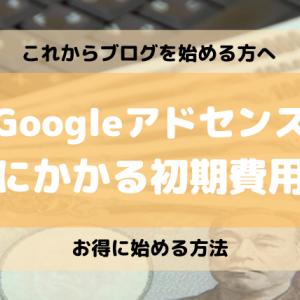 【お得に始める!】Googleアドセンスにかかる初期費用【徹底解説】