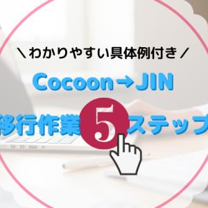 【CocoonからJIN】テーマ変更時にやるべき5ステップ