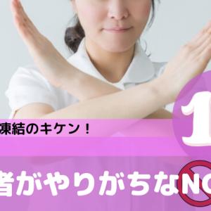 アドセンス審査合格後の規約違反!初心者がやりがちなNG行動10選