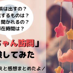 【体験記】「赤ちゃん訪問」には何を用意すればいいの?【疑問解決】