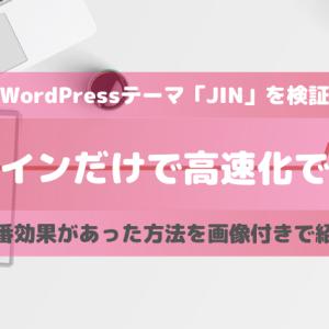「JIN」はプラグインだけで高速化できる?【WordPress】