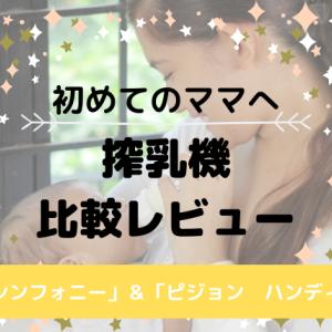【メデラvsピジョン】電動搾乳機比較レビュー【レンタルvs購入】