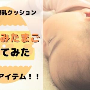 赤ちゃんのシーカーブは寝かしつけに大切!おやすみたまごレビュー