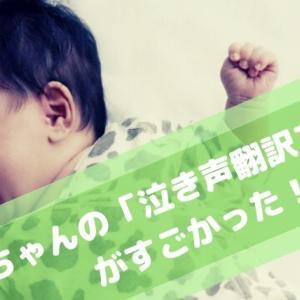 赤ちゃんの泣き声翻訳アプリ使ってみた【泣き声は聞き分け可能?】