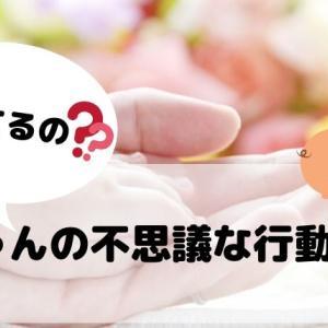 「赤ちゃんが口をチュパチュパして寝てる?」不思議な動き&理由7選