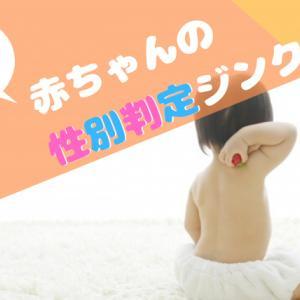 赤ちゃんの性別がわかるジンクス10選【命中率80%!?】