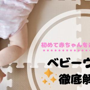 赤ちゃんの服は何枚必要?月齢・季節・サイズの一覧表つき