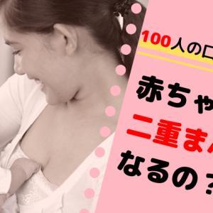 【新生児】二重になる目の割合・特徴・前兆まとめ【赤ちゃん】