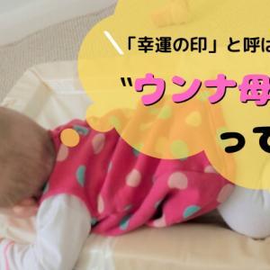 新生児に赤いあざ?それってウンナ母斑かも【首・後頭部】