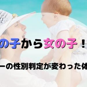 赤ちゃんの性別判定が男の子から女の子になった!?体験談集めました
